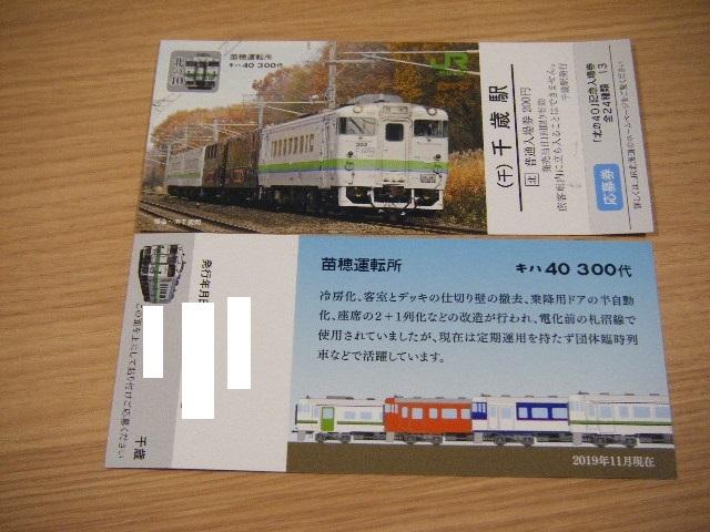 JR北海道 北の40 記念入場券 千歳駅発売分1枚応募券付_画像1