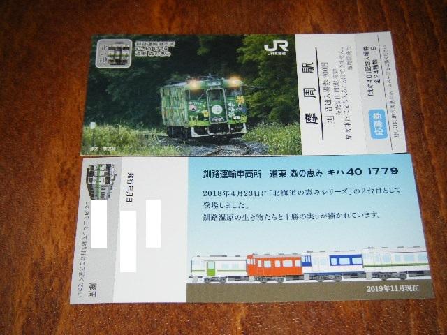 JR北海道 北の40 記念入場券 摩周駅発売分1枚応募券付_画像1