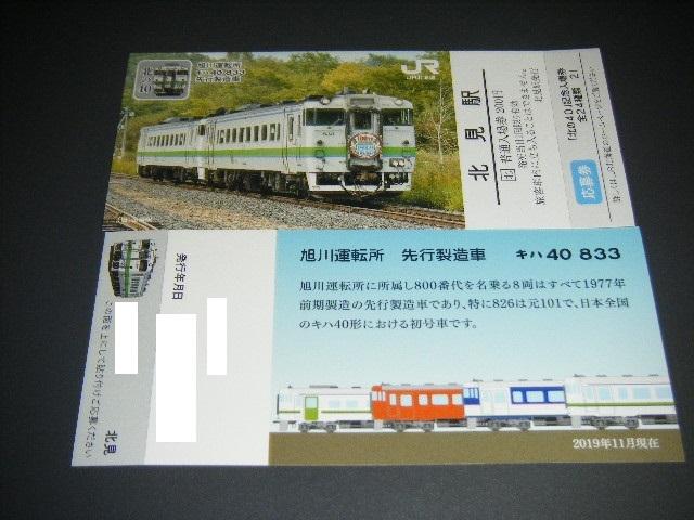JR北海道 北の40 記念入場券 北見駅発売分1枚応募券付_画像1