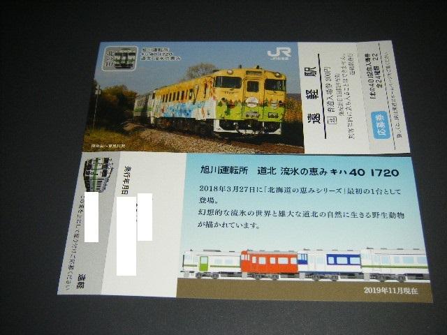JR北海道 北の40 記念入場券 遠軽駅発売分1枚応募券付_画像1