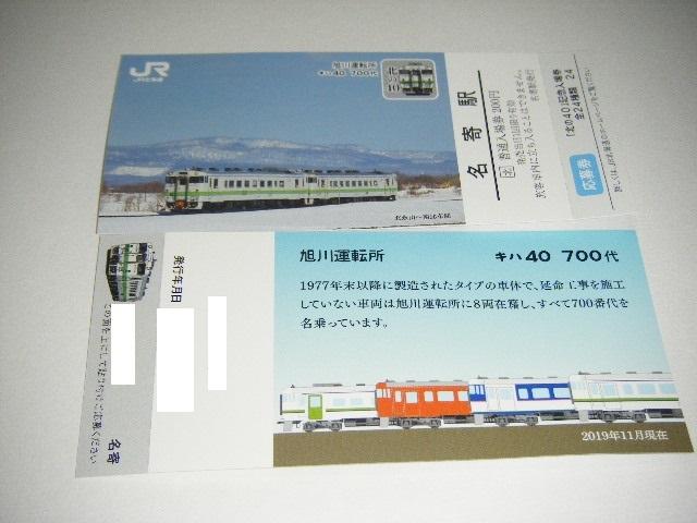 JR北海道 北の40 記念入場券 名寄駅発売分1枚応募券付_画像1