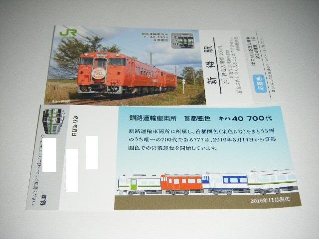 JR北海道 北の40 記念入場券 新得駅発売分1枚応募券付_画像1