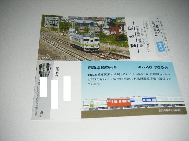 JR北海道 北の40 記念入場券 帯広駅発売分1枚応募券付_画像1
