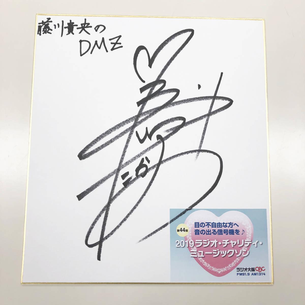 [チャリティ]【1点モノ】藤川貴央のDMZ特製「IDタグ」【ネックレス】 _画像4