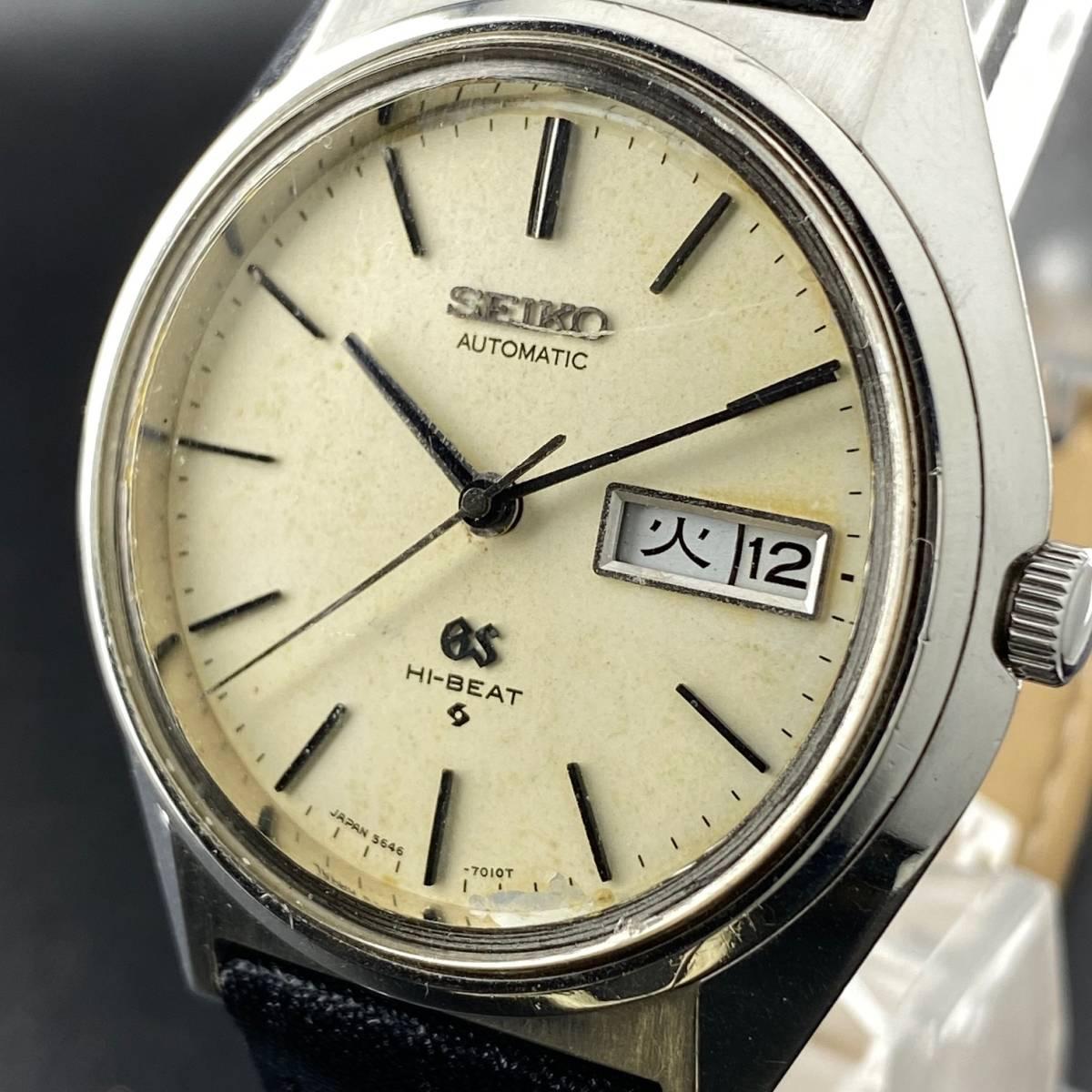 【1円~】GRAND SEIKO グランドセイコー 腕時計 メンズ 自動巻 HI-BEAT ハイビート デイデイト 可動品