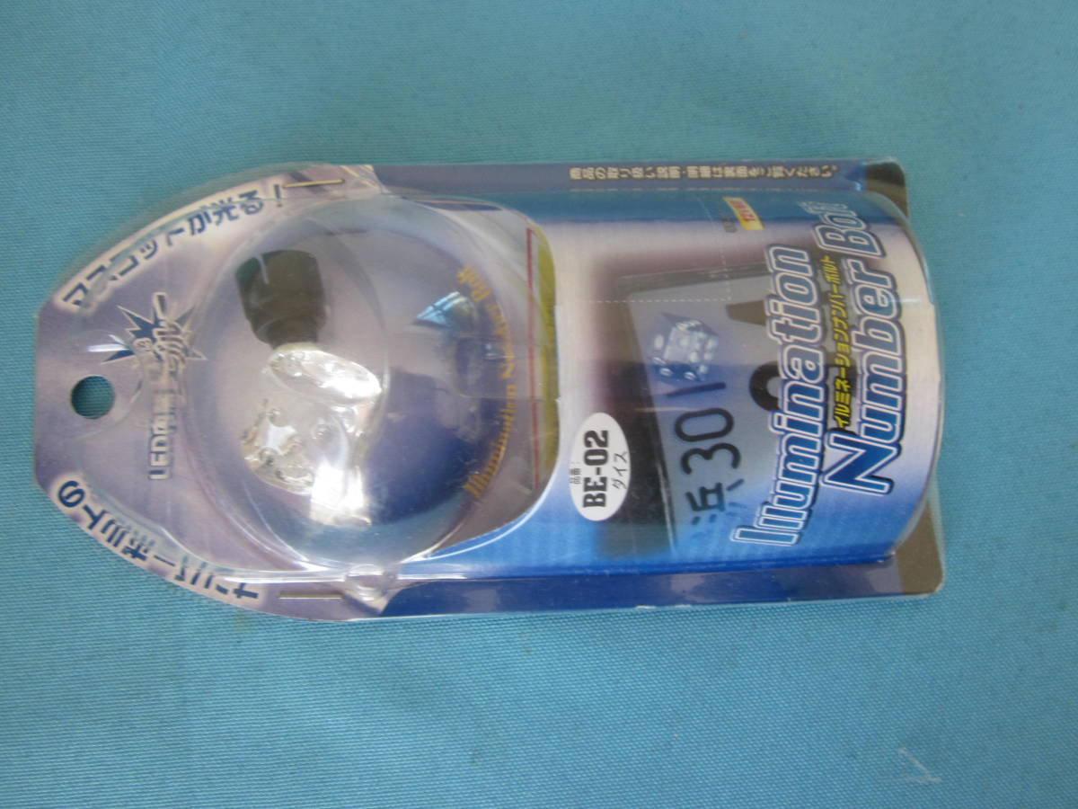 イルミネーション ナンバー ボルト 12V用 ダイス BE-02 LED内蔵 発光色ブルー マスコットが光る_画像1