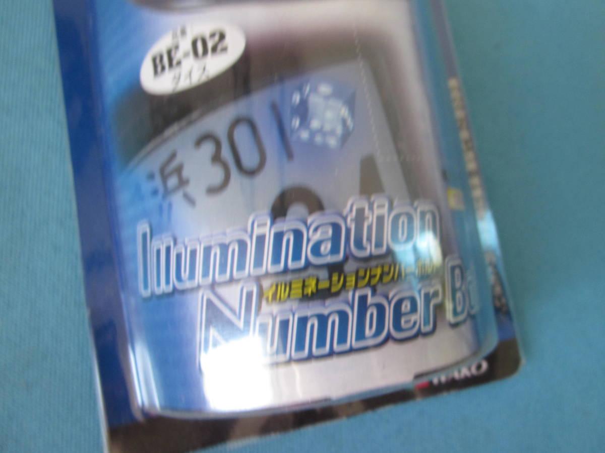 イルミネーション ナンバー ボルト 12V用 ダイス BE-02 LED内蔵 発光色ブルー マスコットが光る_画像2