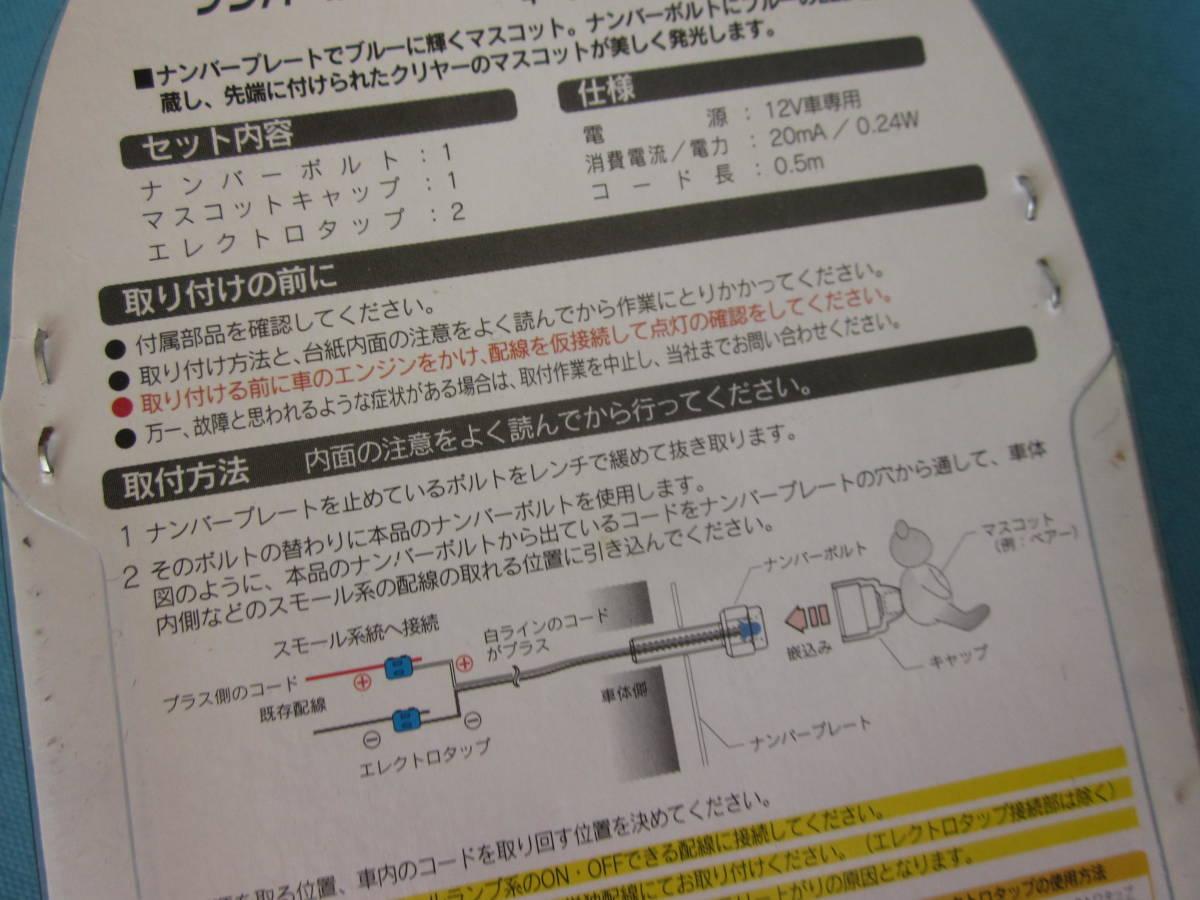 イルミネーション ナンバー ボルト 12V用 ダイス BE-02 LED内蔵 発光色ブルー マスコットが光る_画像6