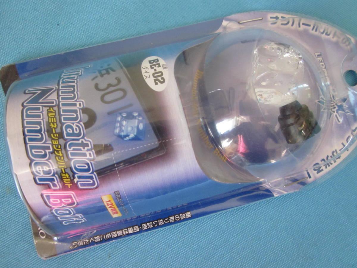 イルミネーション ナンバー ボルト 12V用 ダイス BE-02 LED内蔵 発光色ブルー マスコットが光る_画像8