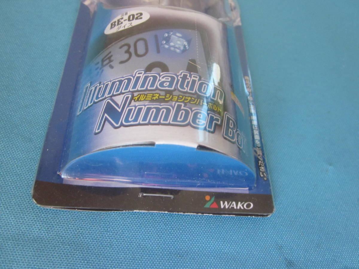イルミネーション ナンバー ボルト 12V用 ダイス BE-02 LED内蔵 発光色ブルー マスコットが光る_画像9