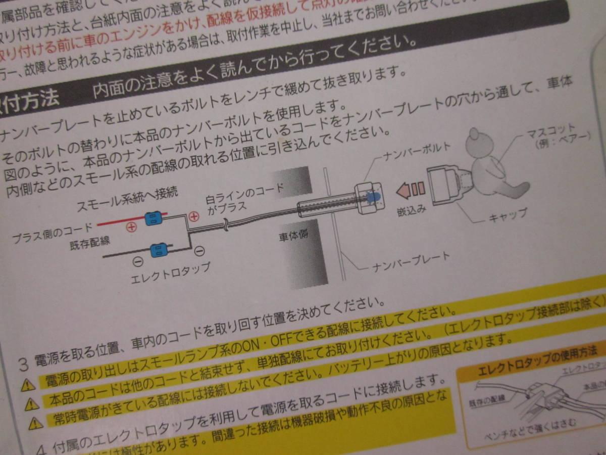 イルミネーション ナンバー ボルト 12V用 ダイス BE-02 LED内蔵 発光色ブルー マスコットが光る_画像7