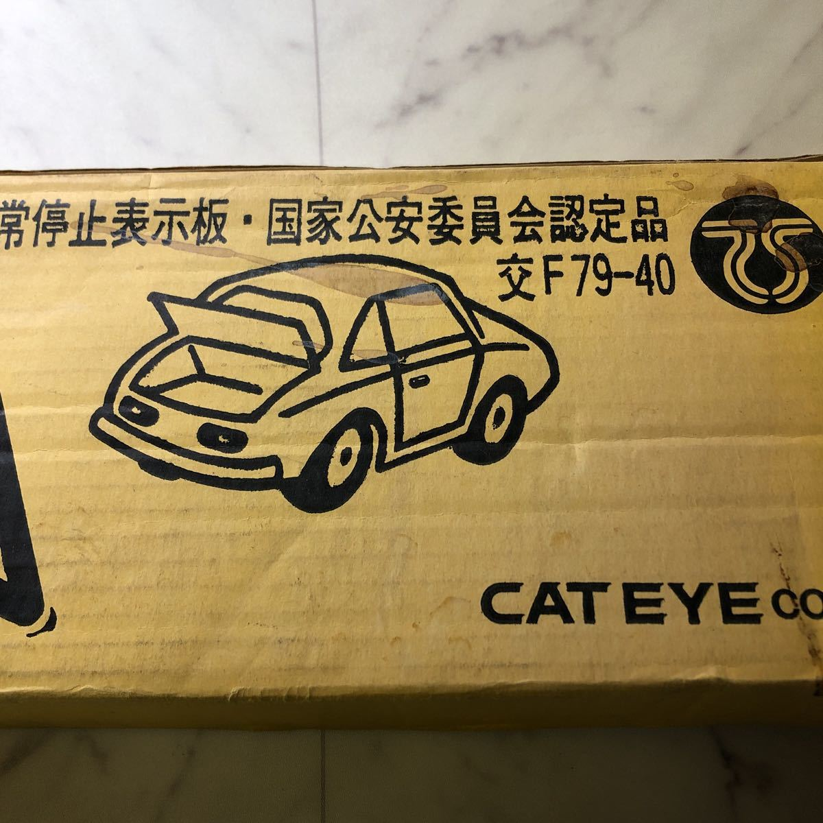 CAT EYE製デルタサイン三角表示板★RR-1800-A★キャットアイΔサイン★反射板/非常三角停止表示板_画像3
