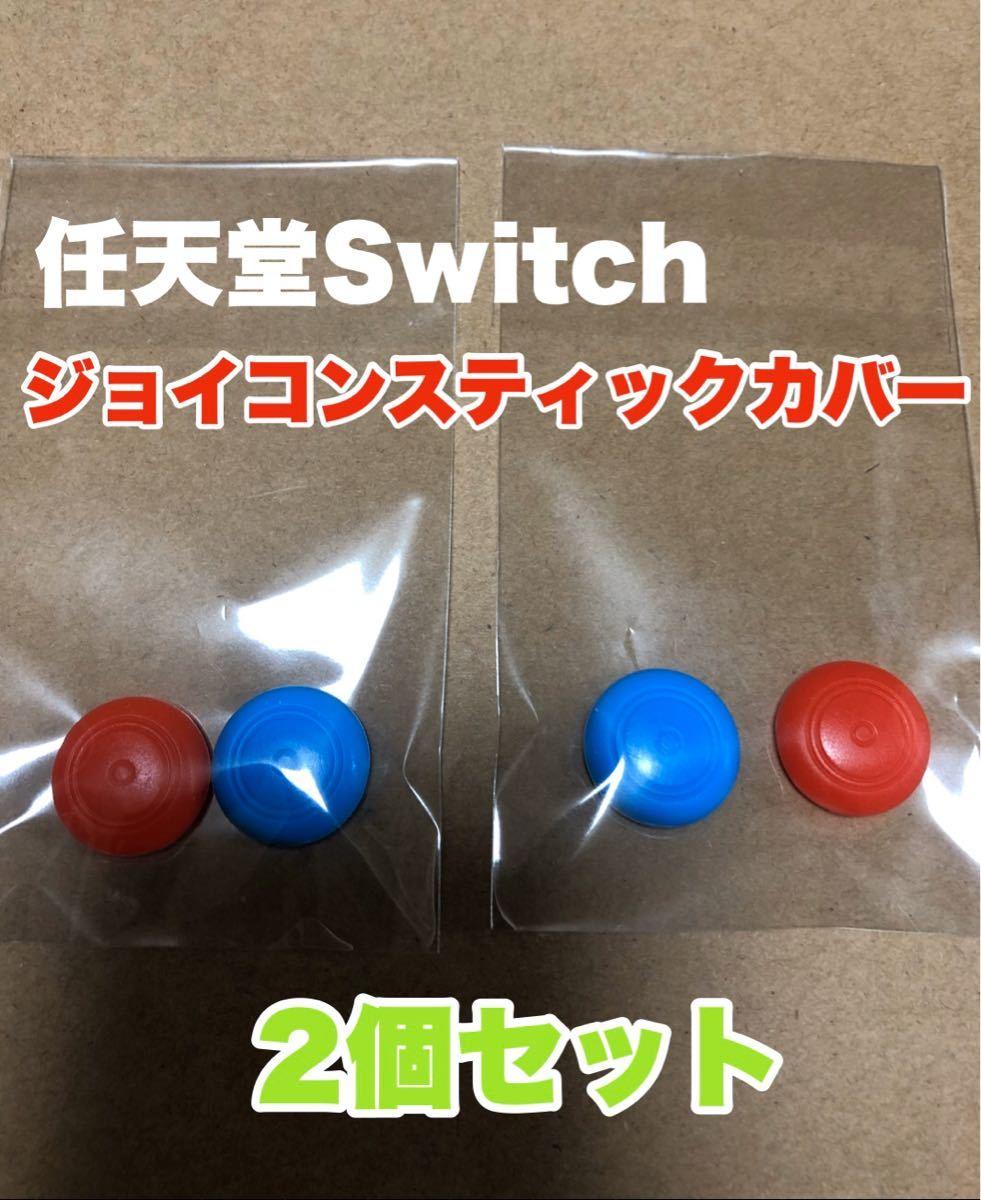任天堂Switch ジョイコンスティックカバー 2セット 新品