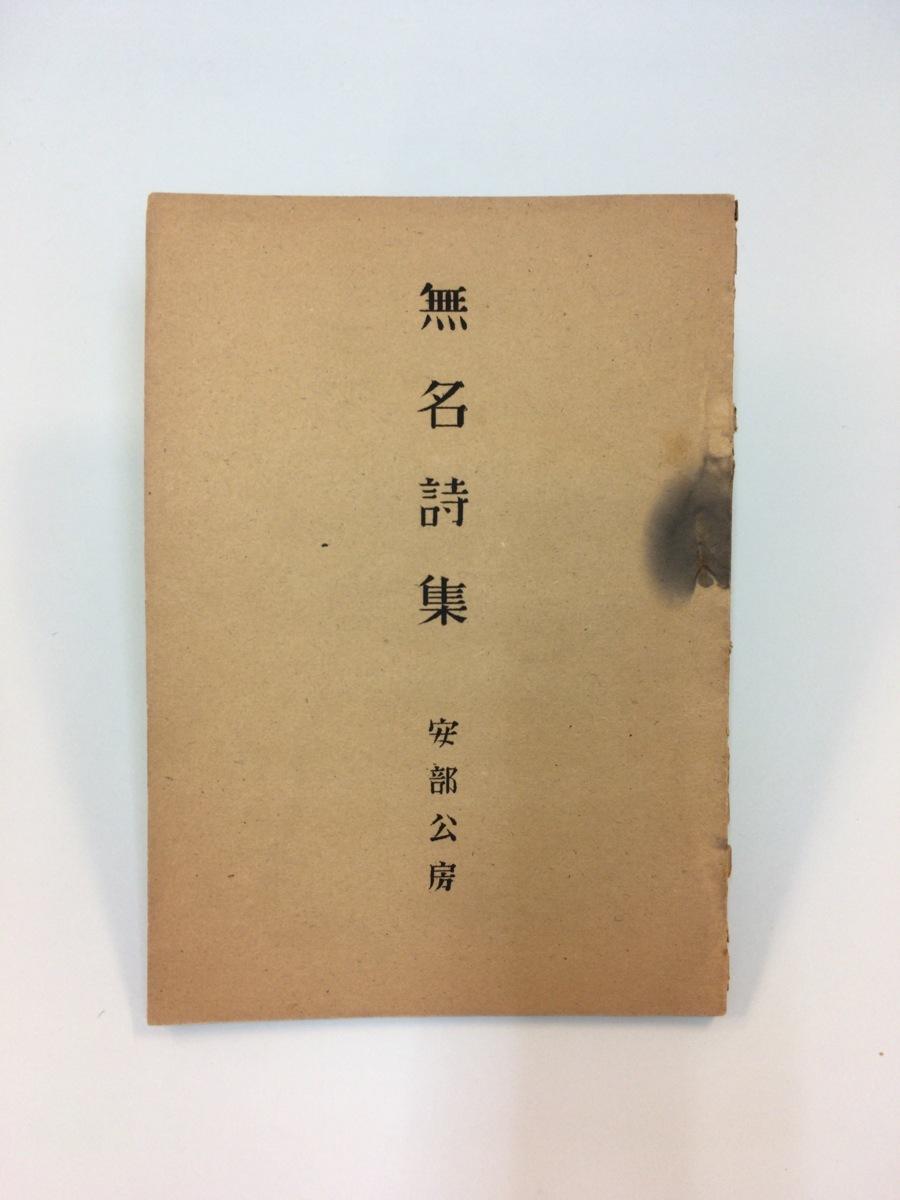 私家版 第一詩集『安部公房 無名詩集』昭和22年 初版 ガリ版刷