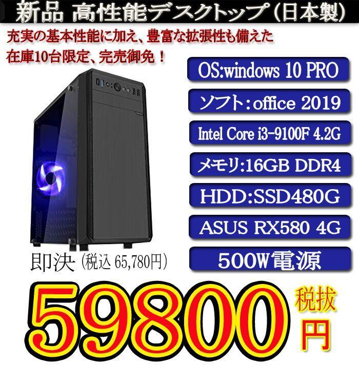 一年保証 新品TSUKUMO i3 9100F/16G/SSD480G/ASUS RX580 4G/Win10 Pro/Office2019H&B/PowerDVD①_画像1