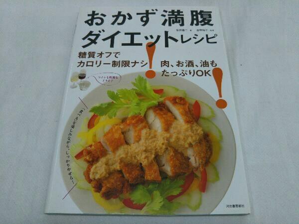 レシピ 満腹 ダイエット 管理栄養士直伝「豆腐ダイエット」で目指せマイナス5kg!【簡単レシピ3選】