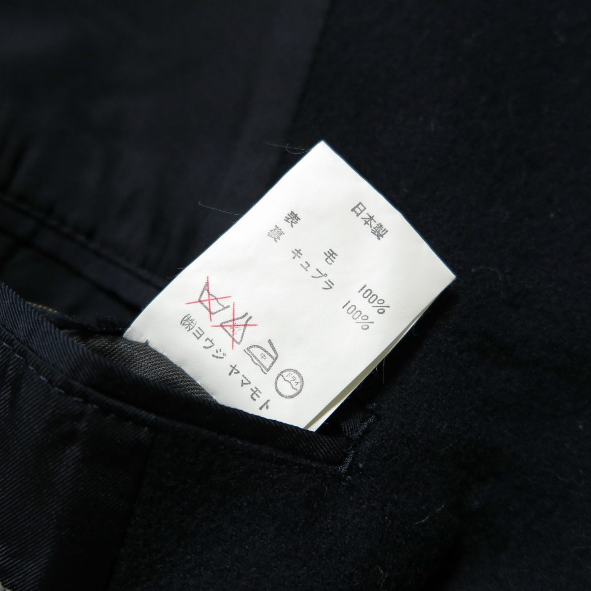 80s Yohji Yamamoto POUR HOMME 1987AW Melton Wool Jacket M ヨウジヤマモト プールオム ジャケット ヴィンテージ アーカイブ 初期_画像5