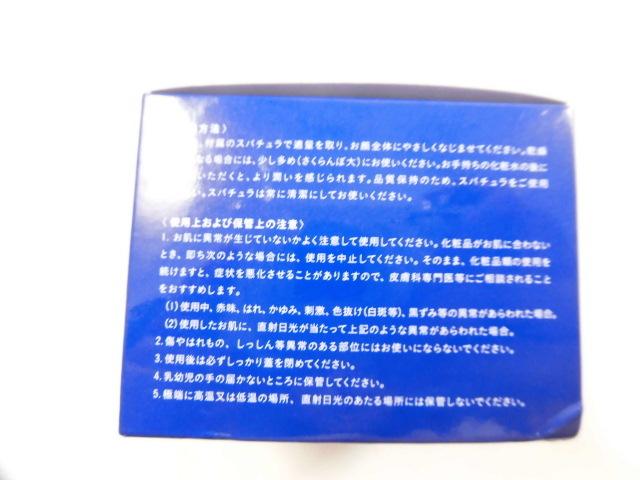 新品未開封♪PG2 マリーンリッチ プロテオグリカン配合オールインワン_画像5