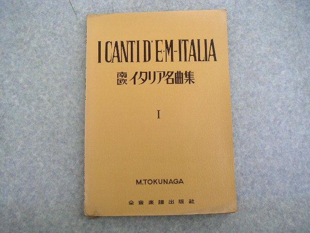 ∞ 南欧イタリア名曲集Ⅰ 徳永政太郎、著 全音楽譜出版社、刊 ◆全音の声楽曲集シリーズ◆_写真のものが全てです、写真でご判断下さい