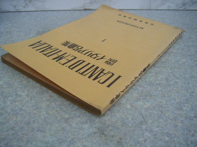∞ 南欧イタリア名曲集Ⅰ 徳永政太郎、著 全音楽譜出版社、刊 ◆全音の声楽曲集シリーズ◆_経年劣化、焼け、シミ、汚れが有ります