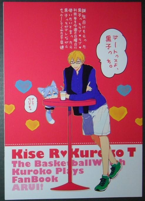 【同人誌/黒子のバスケ/デートっスよ、黒子っち/黄黒】あるい!/坂本キヨシ