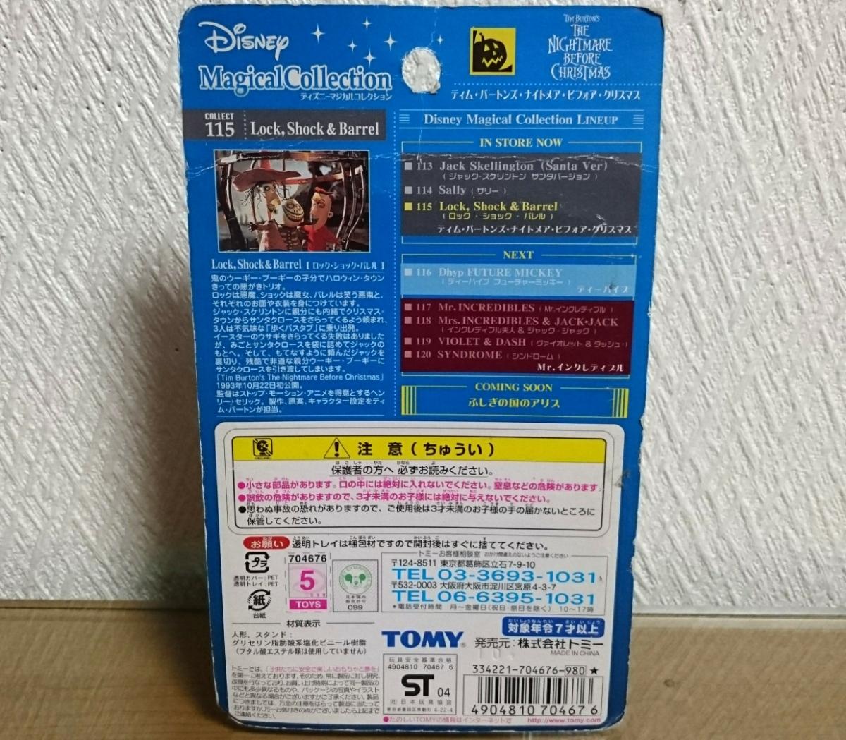 ディズニー マジカルコレクション115 ロック ショック バレル ナイトメアビフォアクリスマス フィギュア_画像3