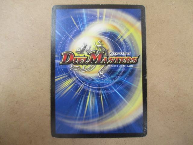 (D-1063 デュエルマスターズ DUELMASTERS 漢の2号ボスカツマン剣 DMX23 5/60)中古品 トレーディングカード 10スタ~売り切り!_画像2