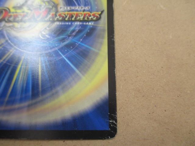 (D-1063 デュエルマスターズ DUELMASTERS 漢の2号ボスカツマン剣 DMX23 5/60)中古品 トレーディングカード 10スタ~売り切り!_画像3