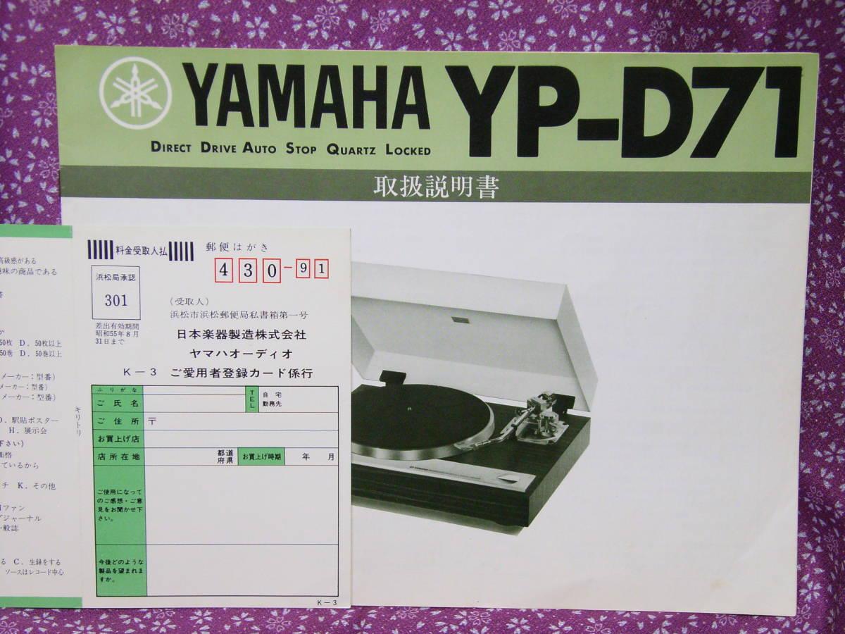 ☆彡ヤマハのダイレクトドライブオートストップレコードプレーヤーYP-D71のオリジナル取扱説明書の出品です。_画像1