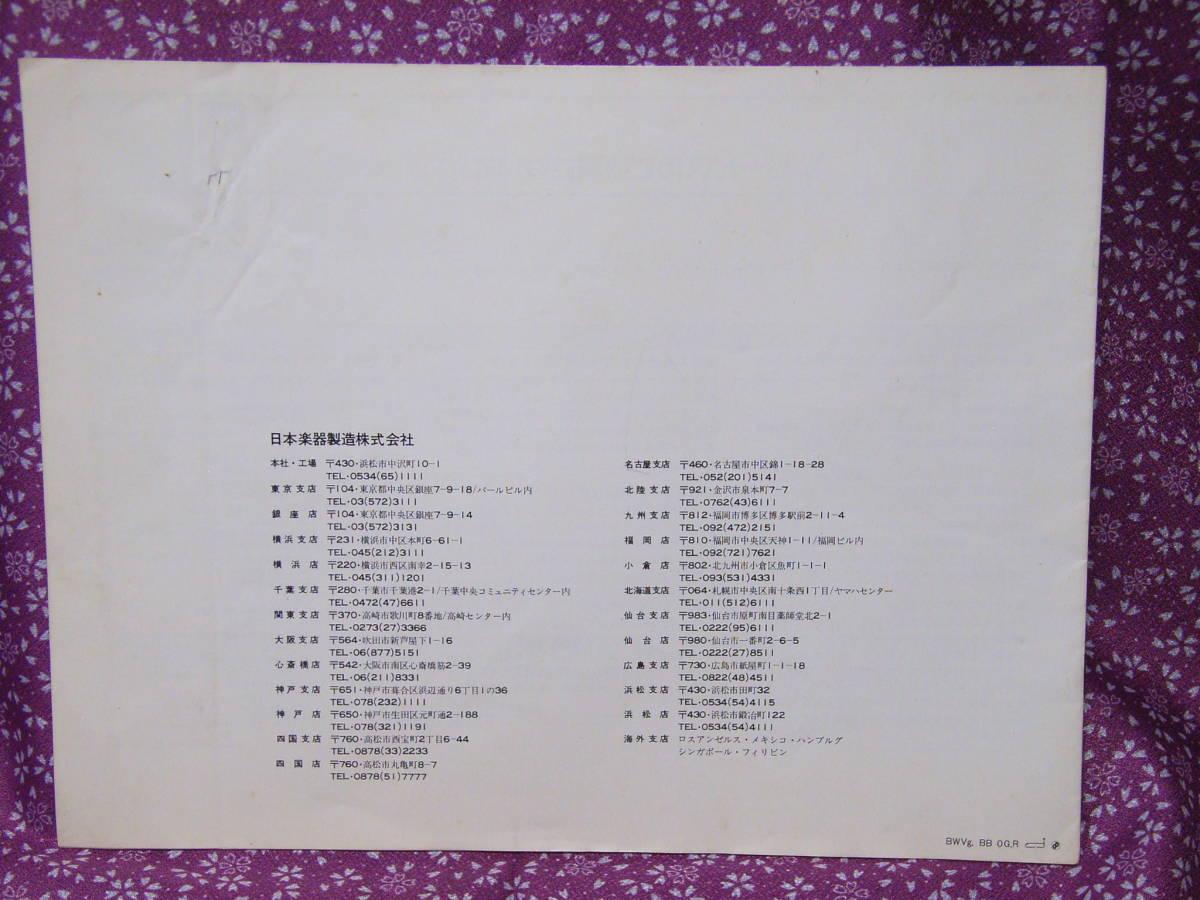 ☆彡ヤマハのダイレクトドライブオートストップレコードプレーヤーYP-D71のオリジナル取扱説明書の出品です。_画像3