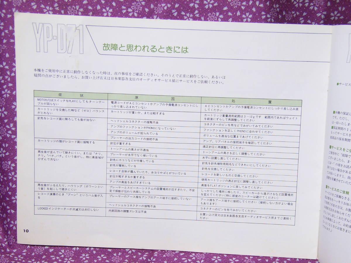 ☆彡ヤマハのダイレクトドライブオートストップレコードプレーヤーYP-D71のオリジナル取扱説明書の出品です。_画像5
