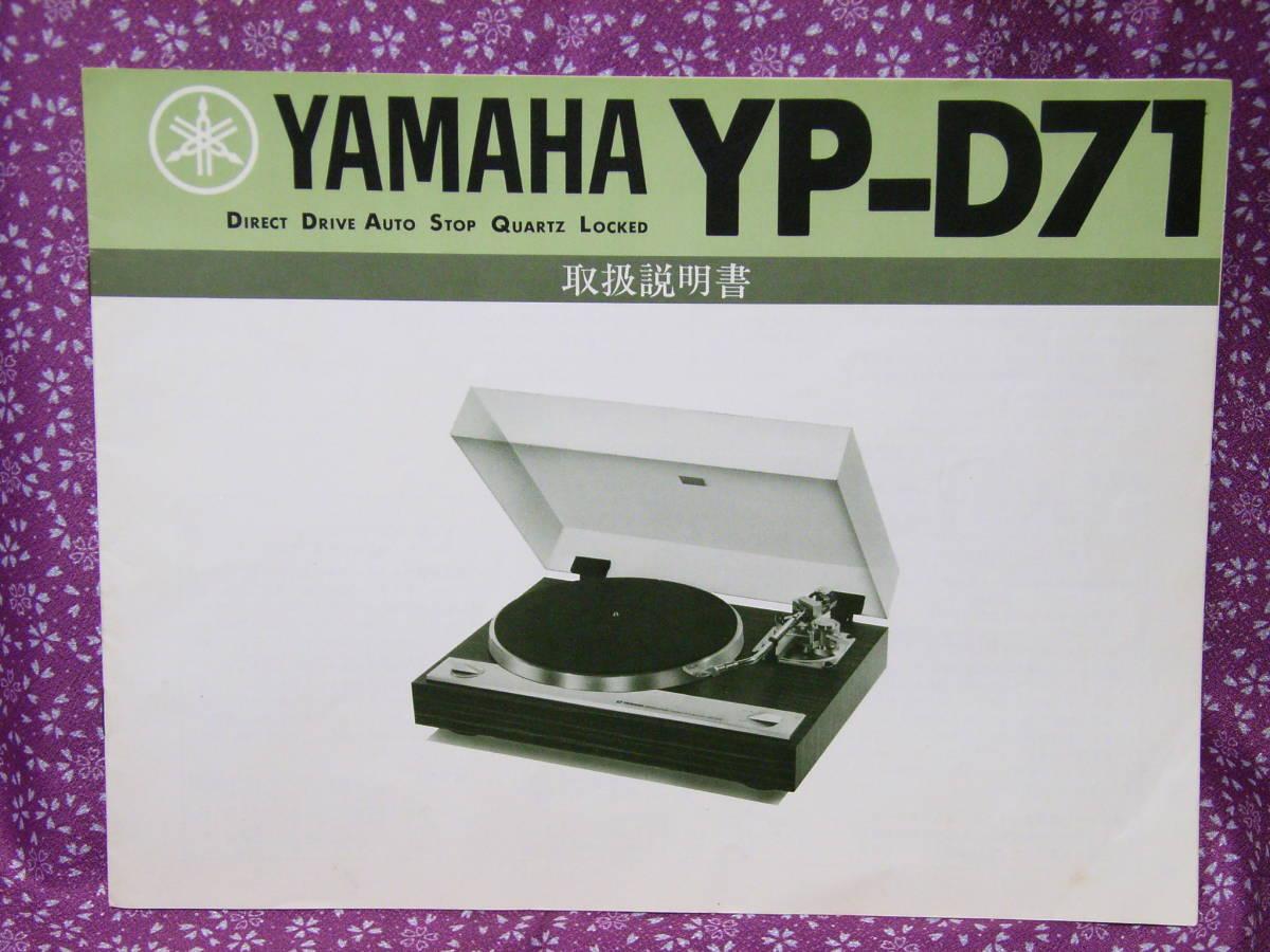 ☆彡ヤマハのダイレクトドライブオートストップレコードプレーヤーYP-D71のオリジナル取扱説明書の出品です。_画像2