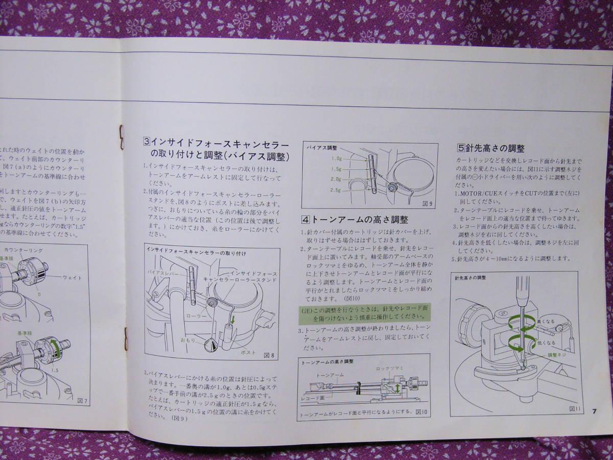 ☆彡ヤマハのダイレクトドライブオートストップレコードプレーヤーYP-D71のオリジナル取扱説明書の出品です。_画像6