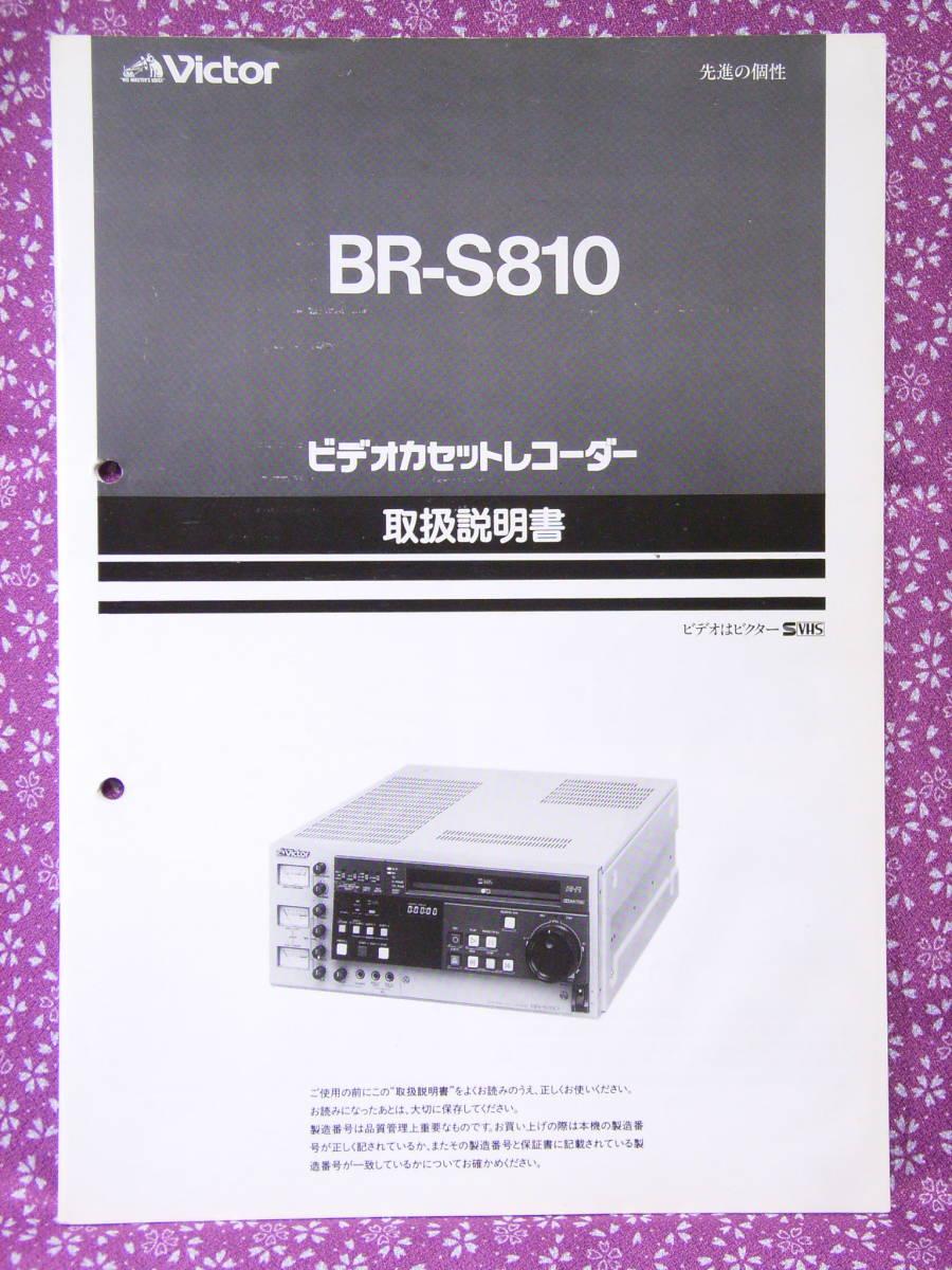 ☆彡ビクター放送局業務用ビデオテープレコーダービデオデッキBR-S810オリジナル取扱説明書