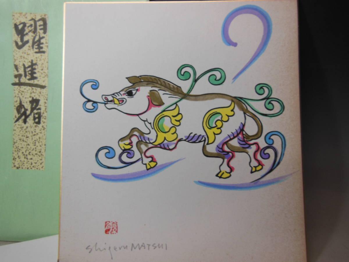 ●《 松井繁 躍進猪 色紙 肉筆 》 干支 猪 亥 縁起物 画家 画伯 書画 書 掛け軸 茶道具 まくり_画像2