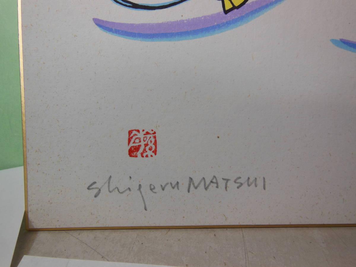 ●《 松井繁 躍進猪 色紙 肉筆 》 干支 猪 亥 縁起物 画家 画伯 書画 書 掛け軸 茶道具 まくり_画像3