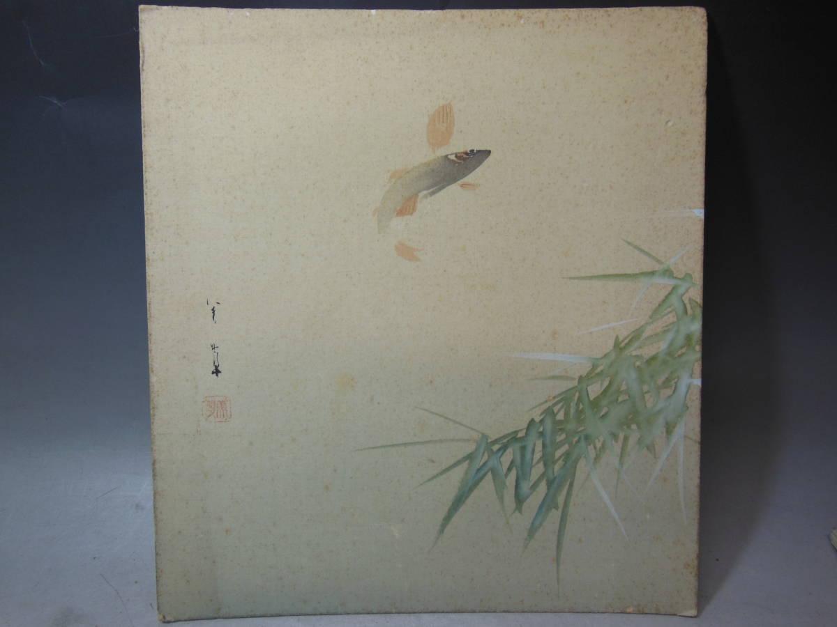●《 笹に鮎図 美翆筆 肉筆 色紙 》 絹本 ※シミ有 日本画 夏 書画 書 掛け軸 茶道具 まくり_画像1