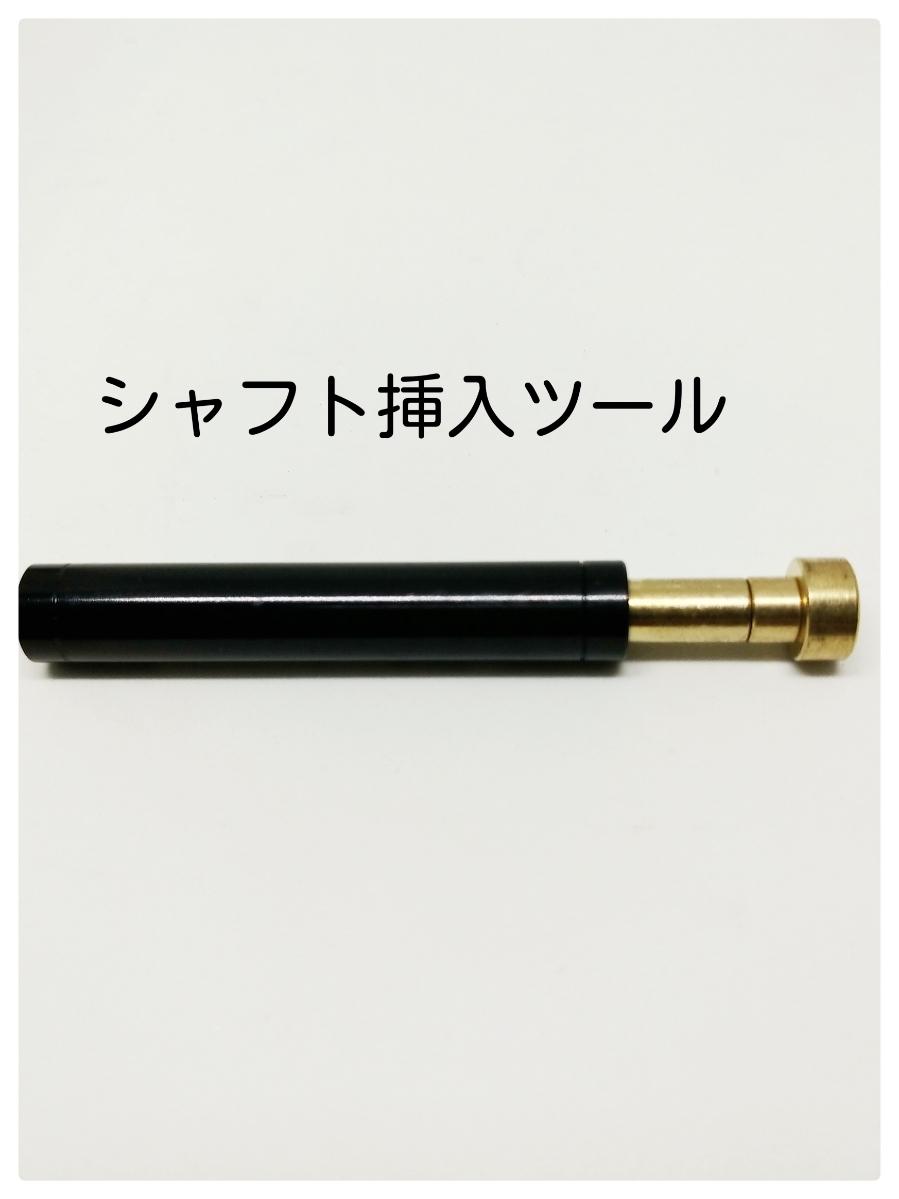 ミニ四駆 シャフト挿入ツール 黒_画像1