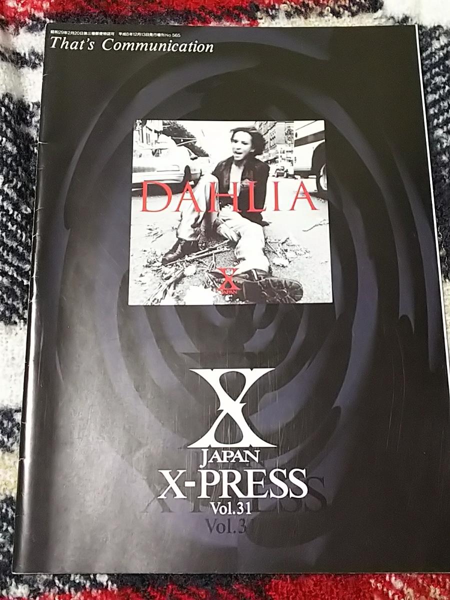 X JAPAN FC会報「X PRESS」Vol.31/YOSHIKI TOSHI Toshl HIDE PATA TAIJI HEATH SUGIZO エックスジャパン YOSHIKITTY ヨシキティ Tシャツ_画像1