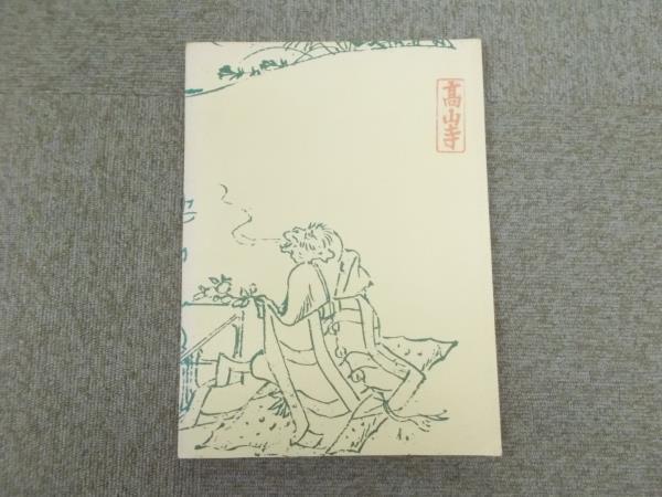 2Z♪/図録 御物・国宝・重文 絵巻名品展 _画像1