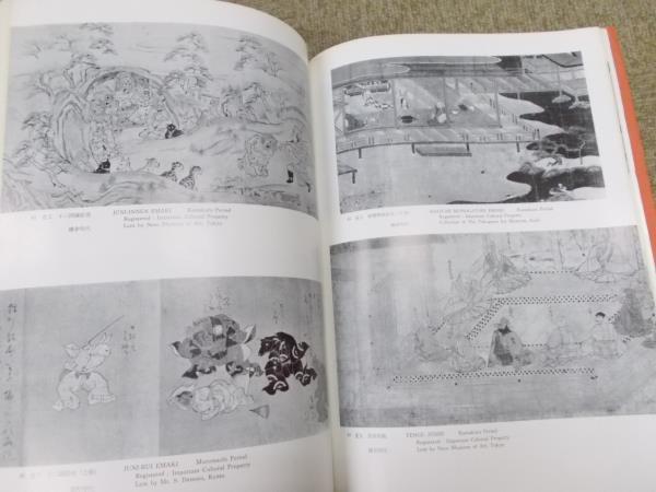 2Z♪/図録 御物・国宝・重文 絵巻名品展 _画像3
