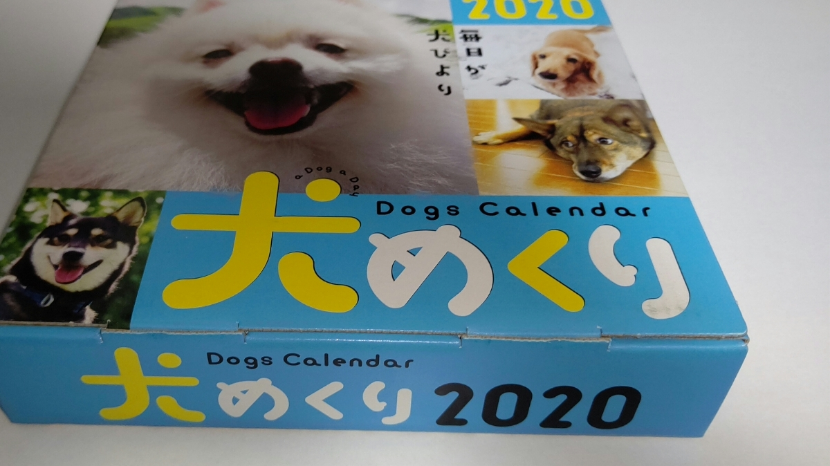 犬めくりカレンダー 2020_画像2