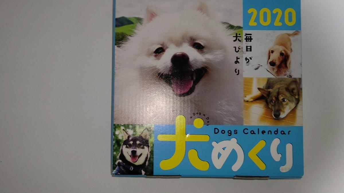 犬めくりカレンダー 2020_画像1