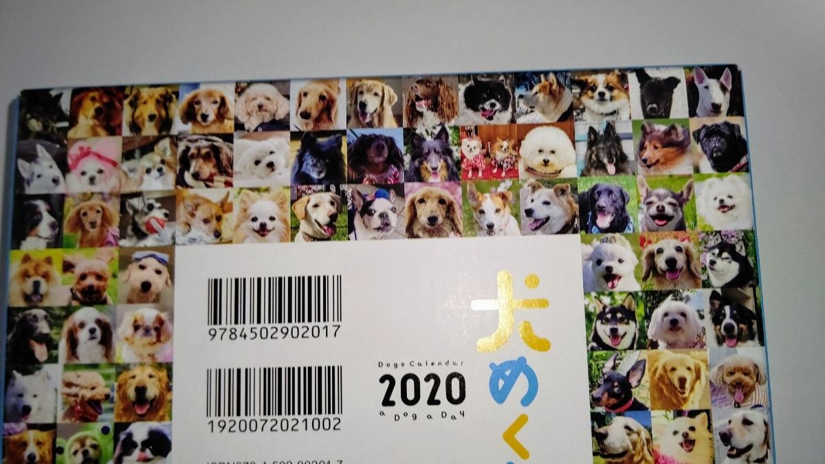 犬めくりカレンダー 2020_画像4