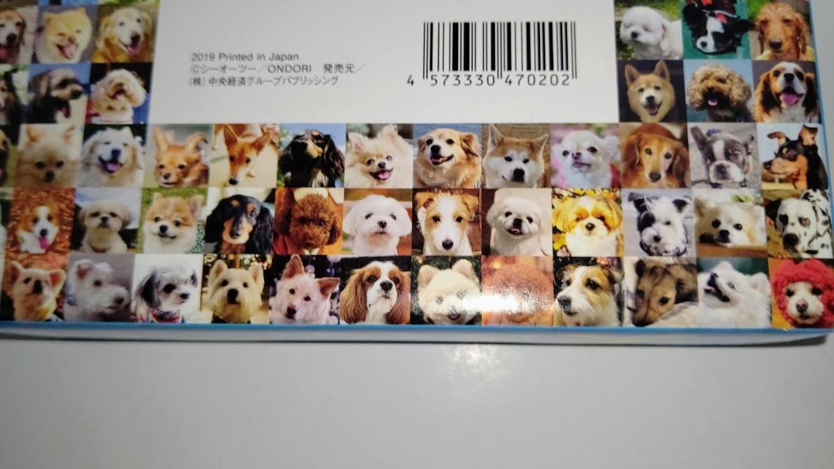 犬めくりカレンダー 2020_画像3