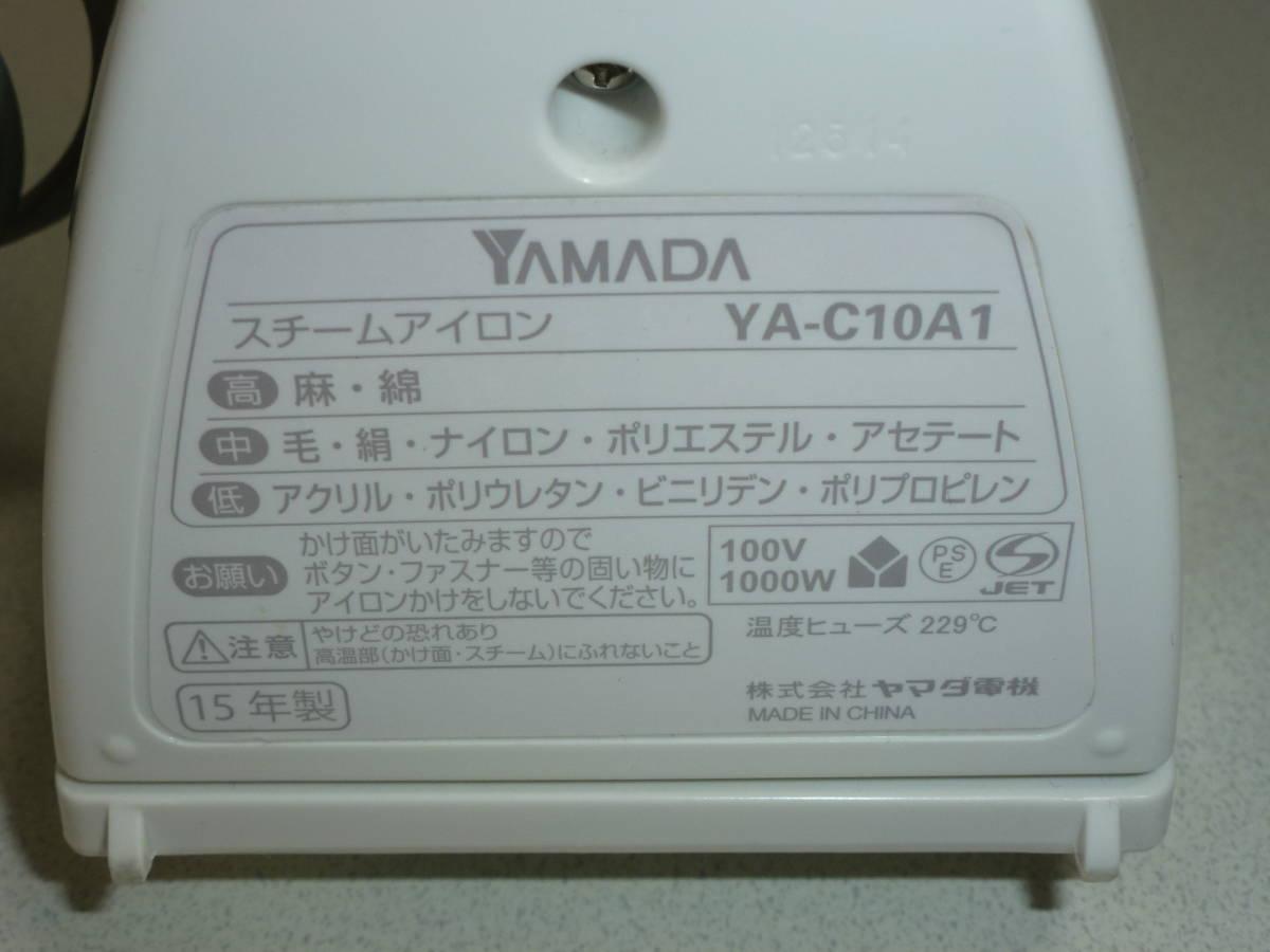 きれい スチーム アイロン YA-C10A1 ヤマダ電機 YAMADA 2015年製 中古 使用頻度少ない_画像5