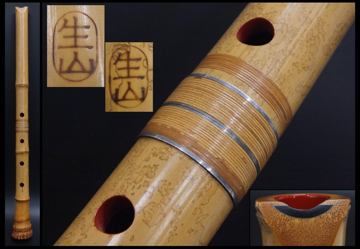 【生山銘/二印】都山流 尺八 唄口銀巻 中継銀三線 和楽器