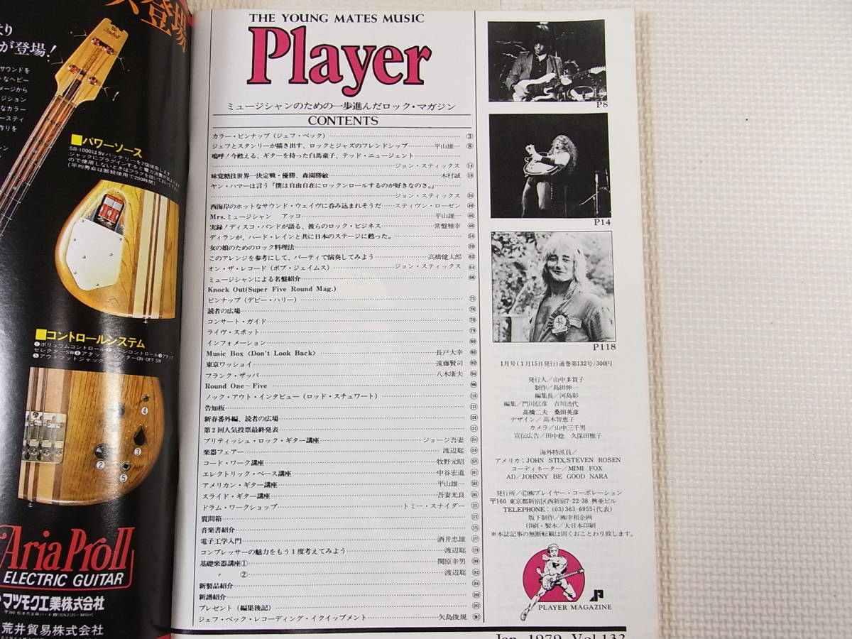 The Young Mates Music Player 132 1979/1 ヤングメイツ ミュージック Jeff Beck Ted Nugent Rod Stewart Jan Hammer Pablo Cruise_画像3
