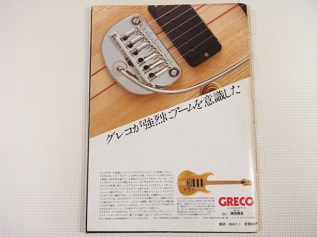 The Young Mates Music Player 132 1979/1 ヤングメイツ ミュージック Jeff Beck Ted Nugent Rod Stewart Jan Hammer Pablo Cruise_画像2