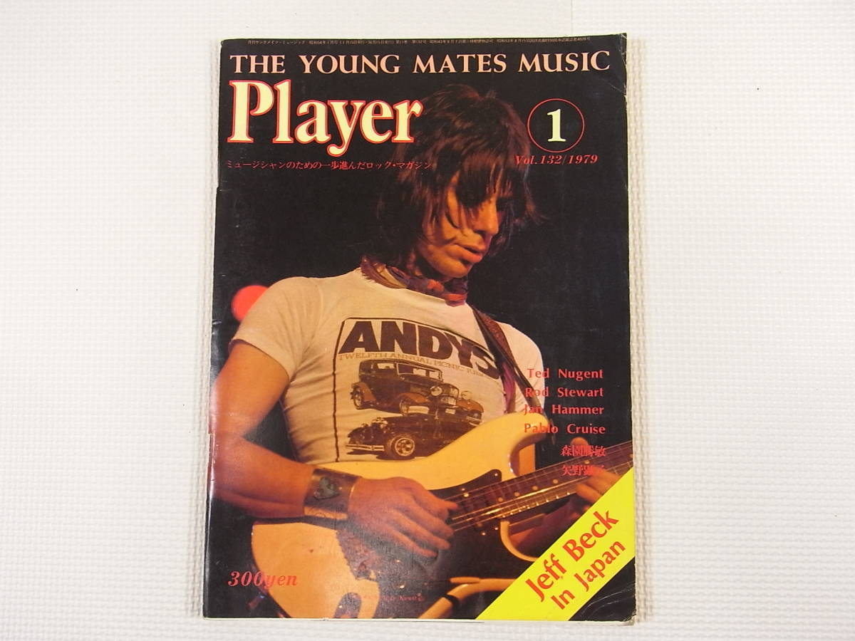 The Young Mates Music Player 132 1979/1 ヤングメイツ ミュージック Jeff Beck Ted Nugent Rod Stewart Jan Hammer Pablo Cruise_画像1